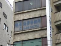 塩澤 彰也弁護士