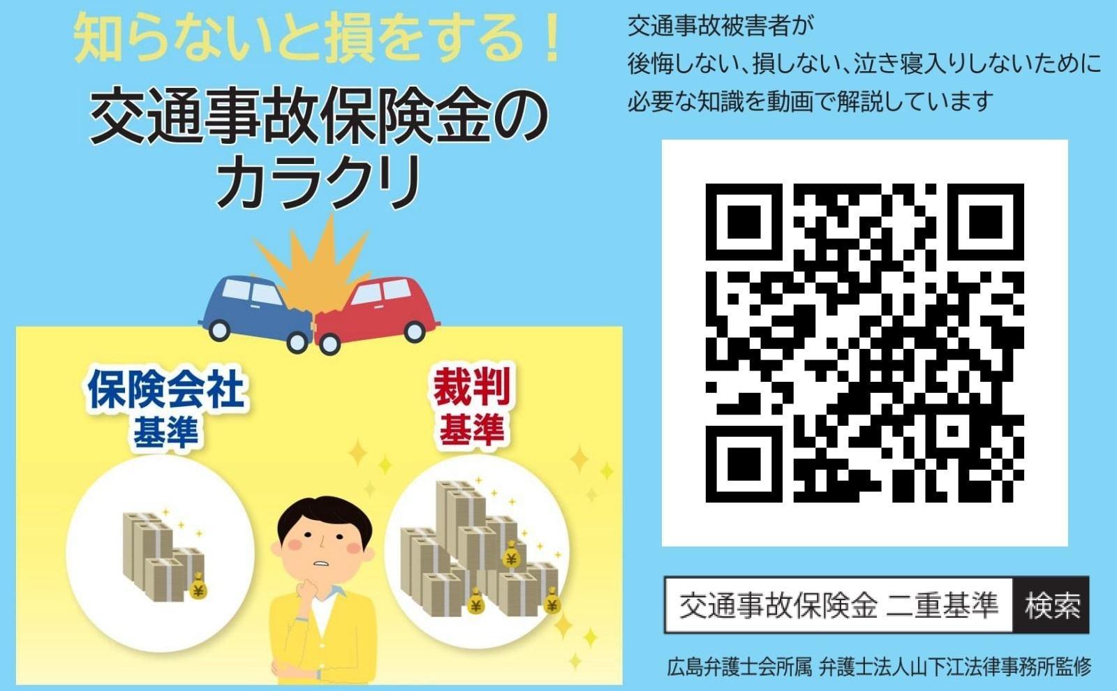 山下江法律事務所