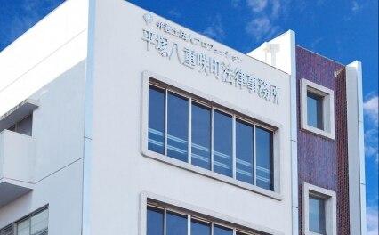 弁護士法人プロフェッション平塚八重咲町法律事務所