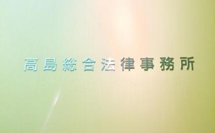 高島総合法律事務所