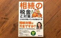 弁護士法人リーガル東京