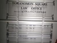 柳井 健夫弁護士
