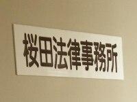 桜田 英志弁護士