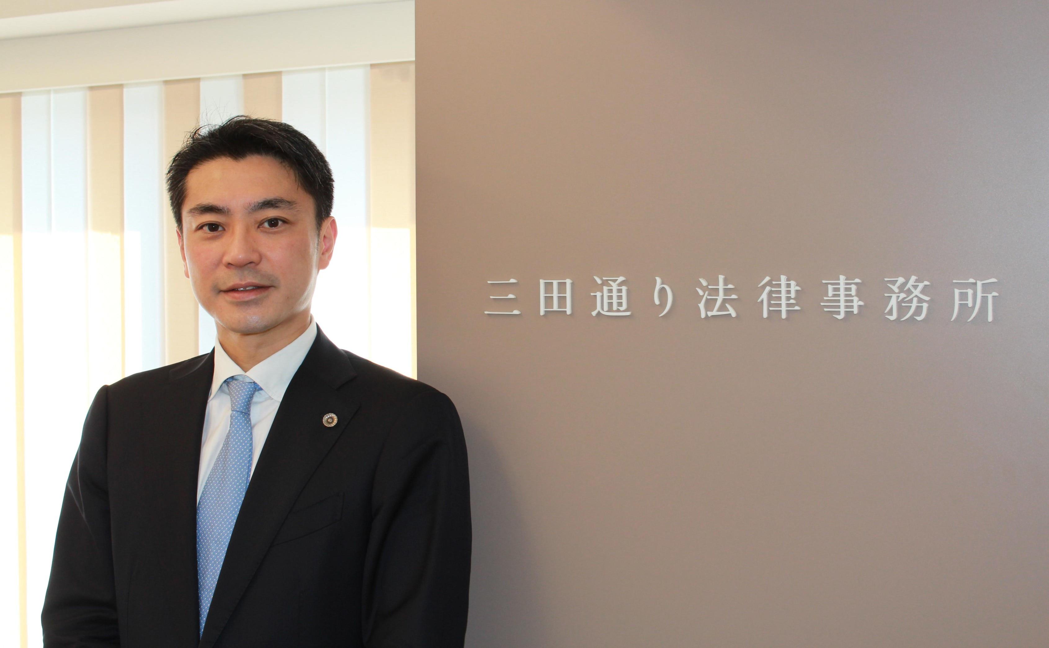 三田通り法律事務所