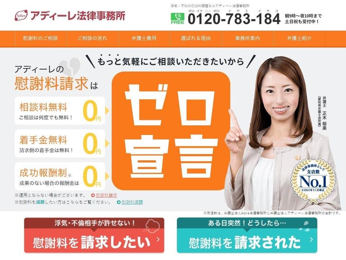 芥川 彰子弁護士
