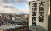 弁護士法人大阪芙蓉法律事務所寝屋川事務所