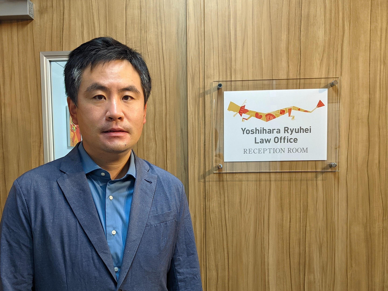 吉原 隆平弁護士