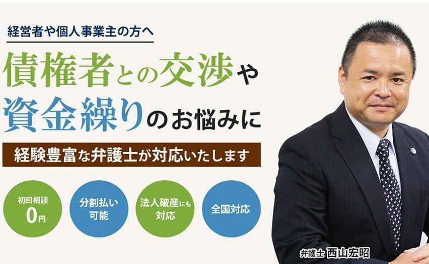 フォーゲル綜合法律事務所堺事務所