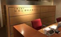 弁護士法人関西法律特許事務所