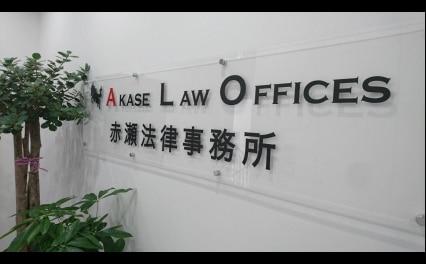弁護士法人赤瀬法律事務所