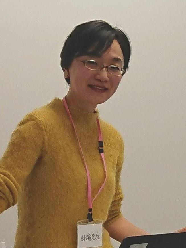 田端 綾子
