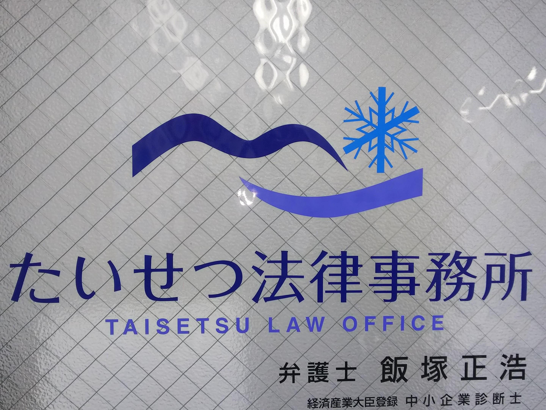 飯塚 正浩弁護士