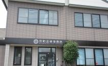 京町法律事務所