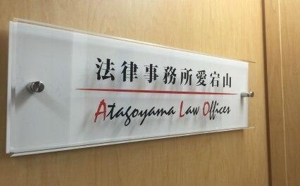 法律事務所愛宕山