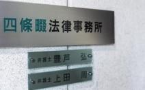四條畷法律事務所
