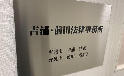 弁護士法人名古屋E&J法律事務所