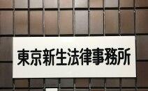 東京新生法律事務所