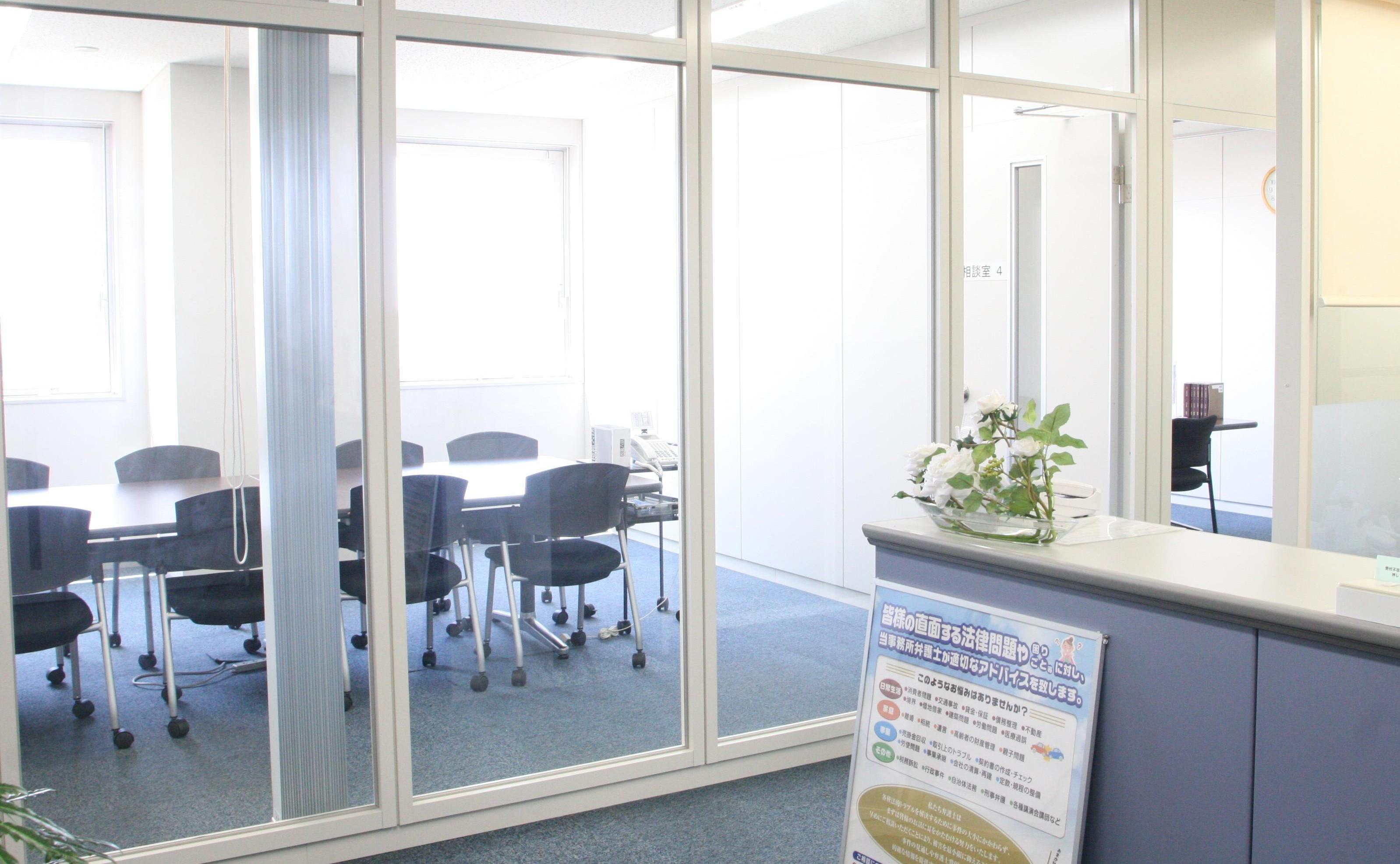 弁護士法人新潟第一法律事務所 新潟事務所