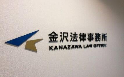 金沢法律事務所