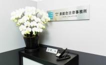 弁護士法人泉総合法律事務所北千住支店
