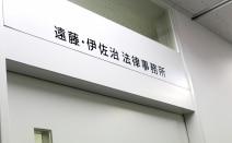 遠藤・伊佐治法律事務所