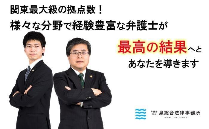 弁護士法人泉総合法律事務所成田支店
