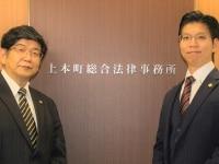 池田 克大弁護士