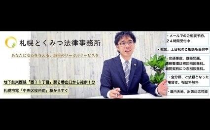 札幌とくみつ法律事務所