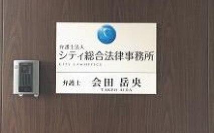 弁護士法人シティ総合法律事務所東京オフィス