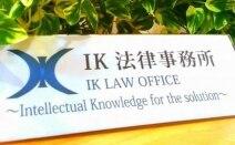 IK法律事務所