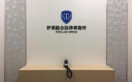 伊東総合法律事務所