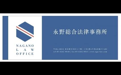 永野総合法律事務所