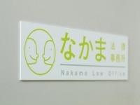 中間 隼人弁護士