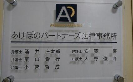 あけぼのパートナーズ法律事務所