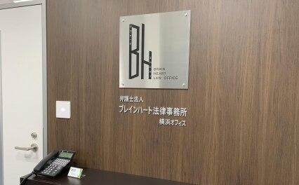 弁護士法人ブレインハート法律事務所 六本木オフィス