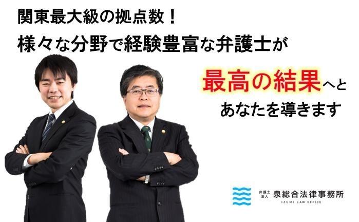 弁護士法人泉総合法律事務所所沢支店