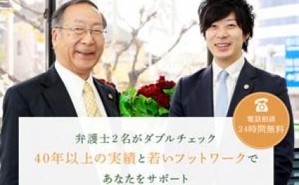 松村法律事務所