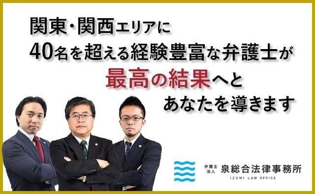 弁護士法人泉総合法律事務所船橋支店