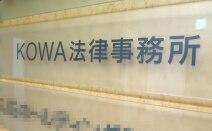 KOWA法律事務所