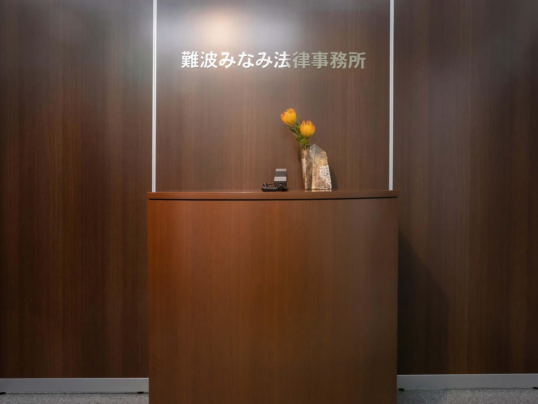 南 宜孝弁護士