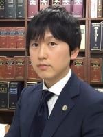 中川内 峰幸弁護士