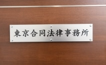 東京合同法律事務所
