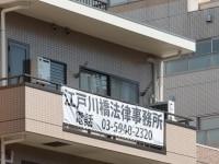 藤井 淳一弁護士