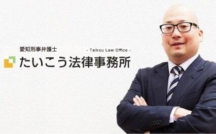 愛知刑事弁護士たいこう法律事務所