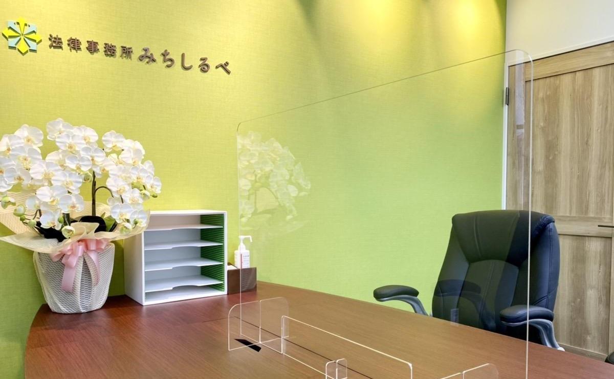 片山ひでのり法律事務所