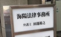 海陽法律事務所