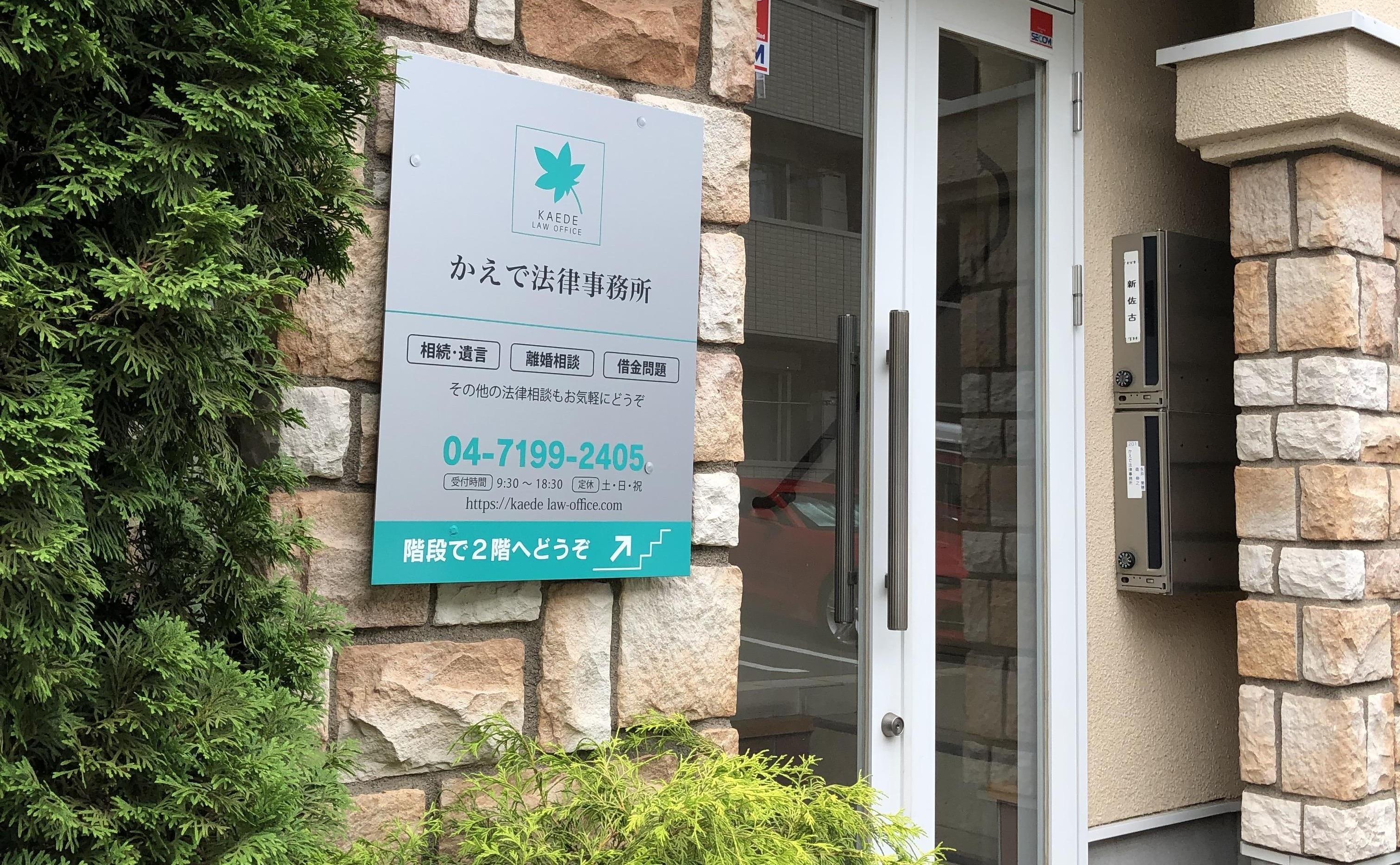 東京湾岸法律事務所