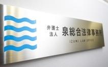 弁護士法人泉総合法律事務所八千代勝田台支店