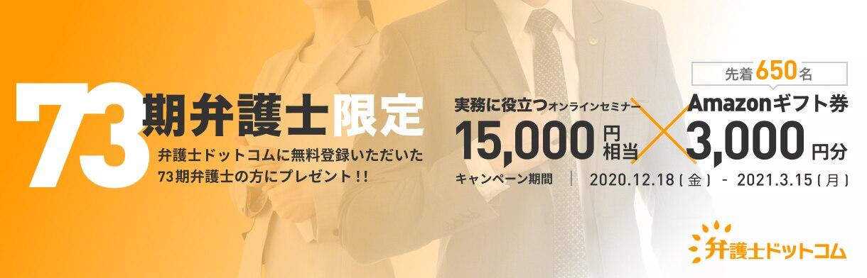73期弁護士無料登録キャンペーン