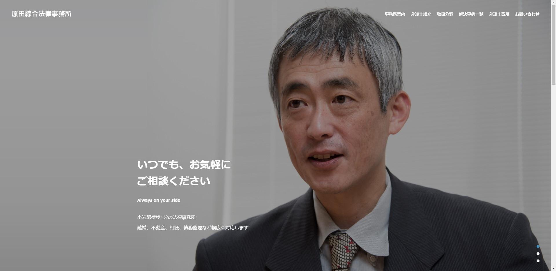 原田綜合法律事務所 様